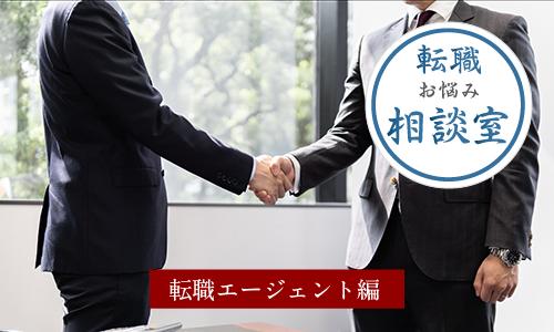 転職お悩み相談室 転職エージェント編