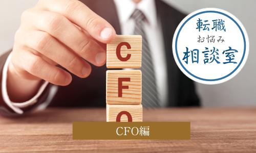 転職相談室 CFO編