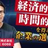 トレンダーズ田中取締役CFO